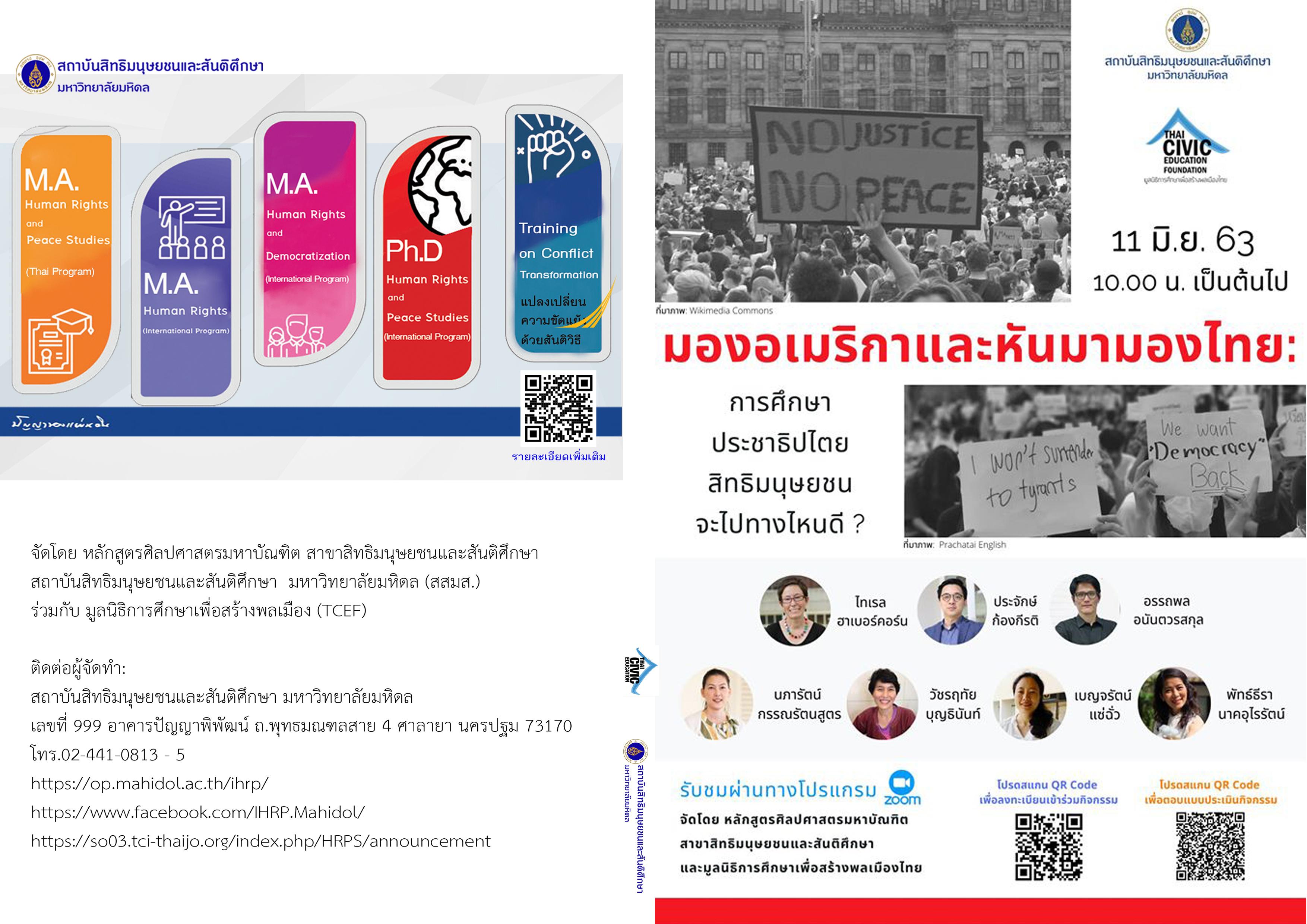ปกหน้า-หลัง_มองอเมริกาหันมองไทย